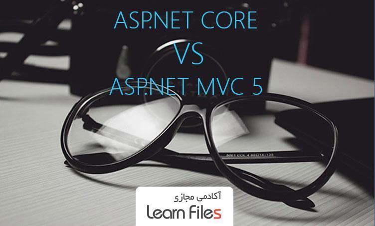 تفاوت Asp net core با Asp net mvc
