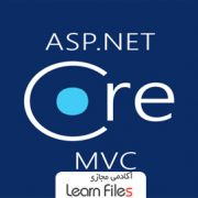 مزایای Asp.net core