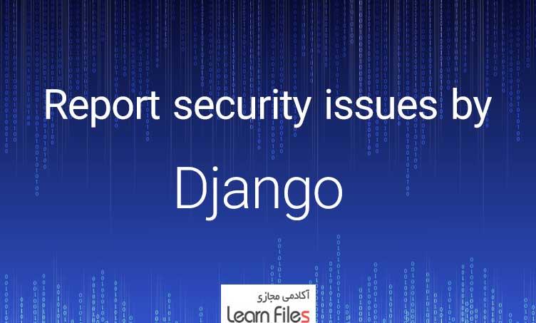 گزارش موضوعات امنیتی جنگو