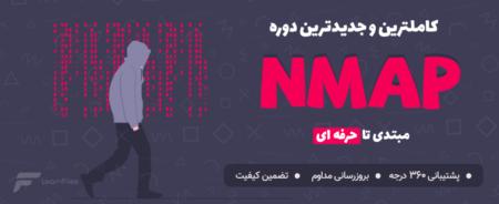 دوره کامل آموزش Nmap-کد محصول:47