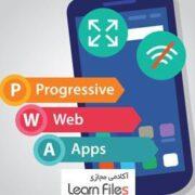 PWA چیست - برنامه تحت وب