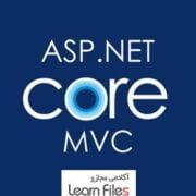 خطایابی ASP.NET Core