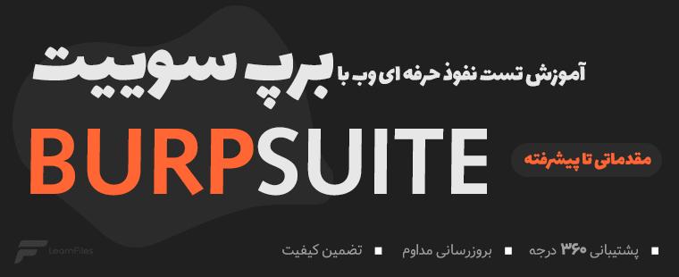 آموزش Burp Suite