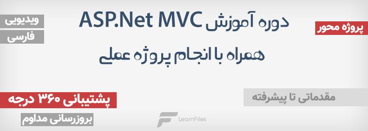 ویژگی های دوره آموزش ASP.Net MVC لرن فایلز
