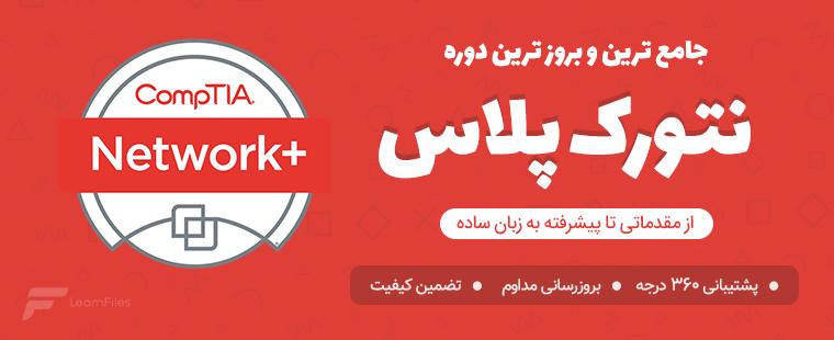 فیلم آموزش +Network فارسی