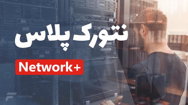 آموزش network+