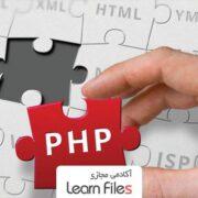 زبان برنامه نویسی php،مزایای زبان برنامه نویسی php